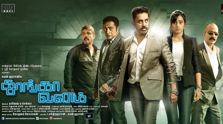 Latest-Kamal-Haasan-Thoongavanam-Movie-Poster