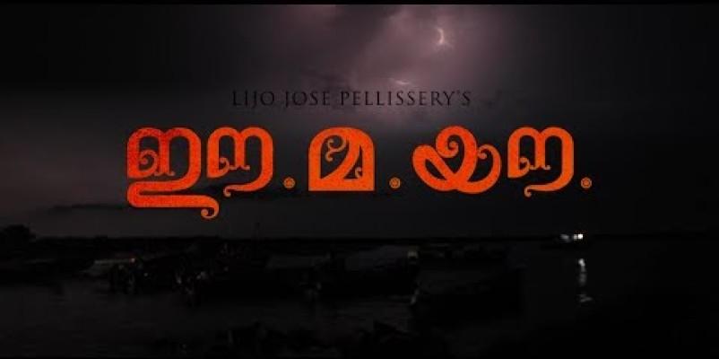 Ee.Ma.Yau Movie Official Trailer
